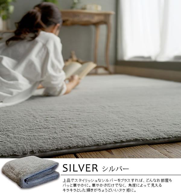 洗える ラグマット TS502【おしゃれ/春夏秋冬】のシルバー使用画像