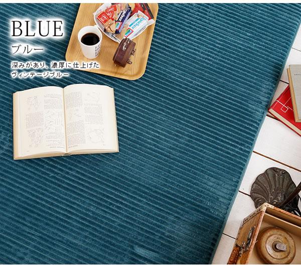低反発高反発 レトロモダン ラグマット TS700【洗える/おしゃれ】ブルーの使用画像