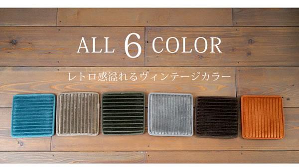 低反発高反発 レトロモダン ラグマット TS700【洗える/おしゃれ】のカラーバリエーション画像