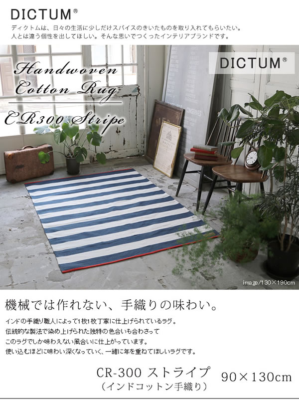 インドコットン手織り ラグマット ストライプ TSR300【おしゃれ】デニムの使用画像