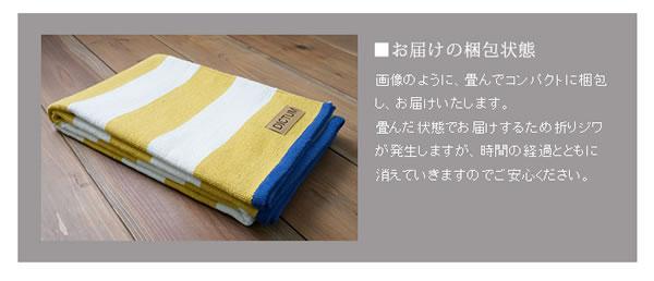 インドコットン手織り ラグマット ストライプ TSR300【おしゃれ】のお届け状態画像