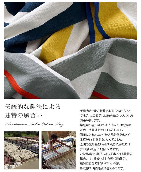 インドコットン手織り ラグマット ストライプ TSR300【おしゃれ】の伝統的な製法説明画像