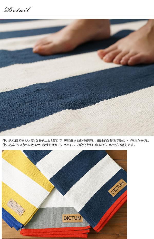インドコットン手織り ラグマット ストライプ TSR300【おしゃれ】の肌触り画像