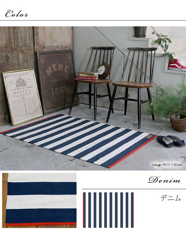 インドコットン手織り ラグマット ストライプ TSR300【おしゃれ】デニムの詳細画像
