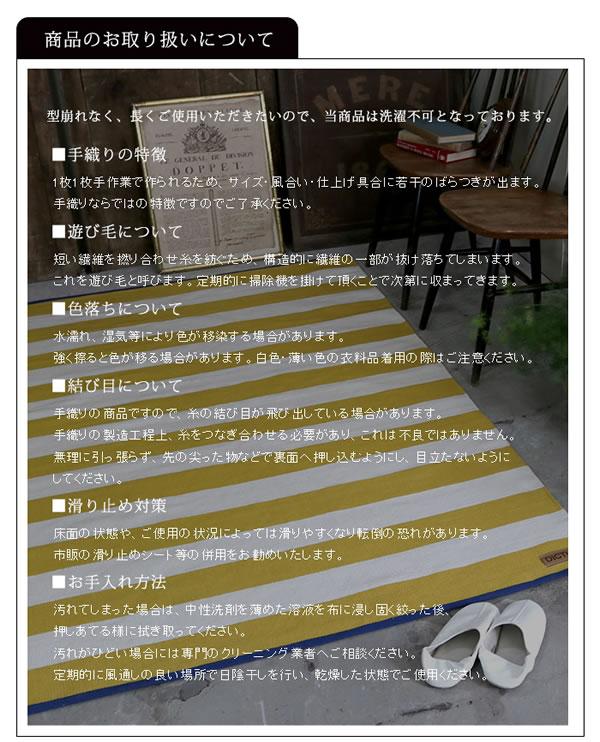 インドコットン手織り ラグマット ストライプ TSR300【おしゃれ】の取扱い説明画像