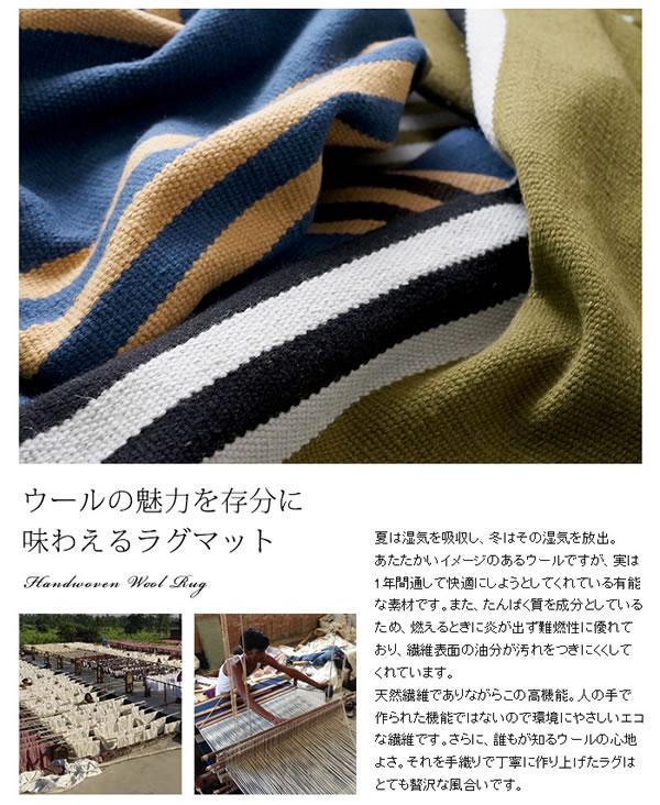 インドウール手織り ラグマット ストライプ TSR800【おしゃれ】の伝統的手織り製法の説明画像