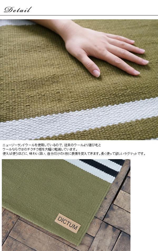 インドウール手織り ラグマット ストライプ TSR800【おしゃれ】の肌触り画像
