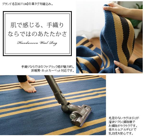 インドウール手織り ラグマット ストライプ TSR800【おしゃれ】の機能説明画像