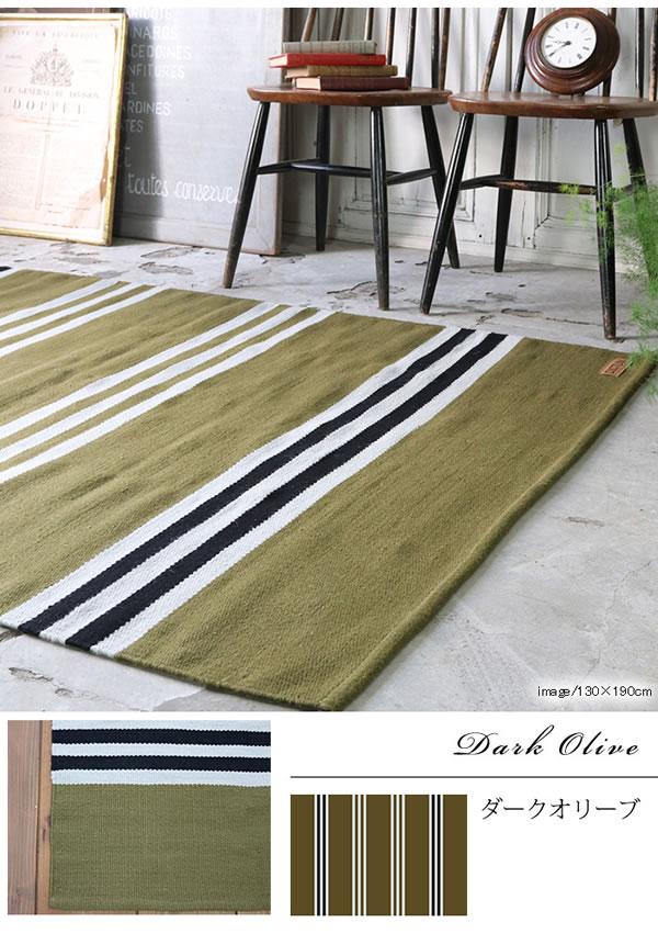 インドウール手織り ラグマット ストライプ TSR800【おしゃれ】ダークオリーブの詳細画像
