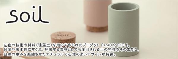 soil(ソイル)バスマット アクア【お風呂用品】