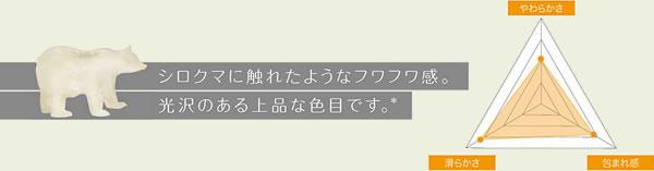 ラグマット ベア フレーテ(Bear-furete)【円形/四角形/おしゃれ】の肌触り感グラフ画像
