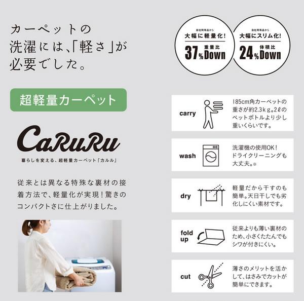 ラグマット カルル(CaRuRu)フィルメ【洗える/小さく畳める/大幅軽量化】の説明画像
