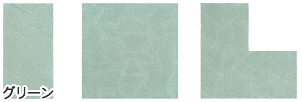 ユニットカーペット 各サイズ/各色【タイルカーペット/おしゃれ】グリーンの各サイズ全体画像