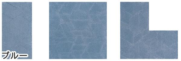 ユニットカーペット 各サイズ/各色【タイルカーペット/おしゃれ】ブルーの各サイズ全体画像