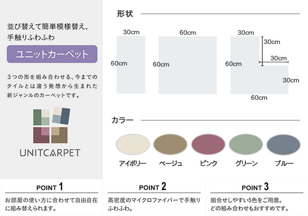 ユニットカーペット 各サイズ/各色【タイルカーペット/おしゃれ】のカラーバリエーションとそれぞれの形とサイズの画像