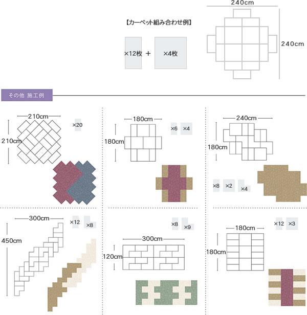 ユニットカーペット 各サイズ/各色【タイルカーペット/おしゃれ】の組み合わせ成功例画像2