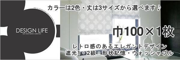 遮光カーテン フラワーリング 各色/各サイズ 1枚入【北欧インテリア】