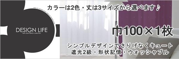 遮光カーテン ハートドット 各色/各サイズ 1枚入【北欧インテリア】