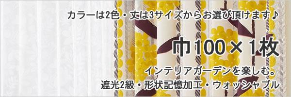 遮光カーテン ケイランサス 1枚入【北欧カーテン/インテリア】