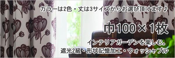遮光カーテン レトロフラワー 1枚入【北欧カーテン/インテリア】