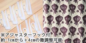 スミノエの遮光カーテン レトロフラワー 1枚入【北欧カーテン/インテリア】の付属品画像