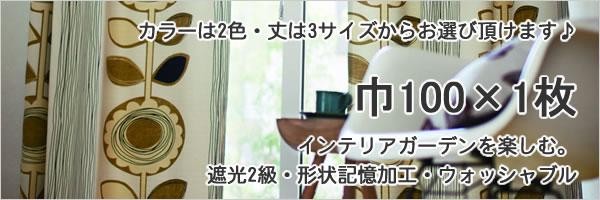 遮光カーテン サンフラワー 1枚入【北欧カーテン/インテリア】