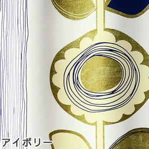スミノエの遮光カーテン サンフラワー 1枚入【北欧カーテン/インテリア】アイボリーの詳細画像