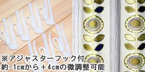 スミノエの遮光カーテン サンフラワー 1枚入【北欧カーテン/インテリア】の付属品画像