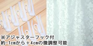 スミノエのミラーレースカーテン カダン 1枚入【UVカット/北欧インテリア】の付属品画像