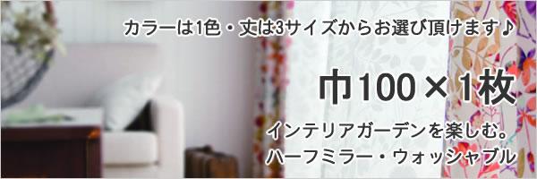 ミラーレースカーテン カダン 1枚入【UVカット/北欧インテリア】