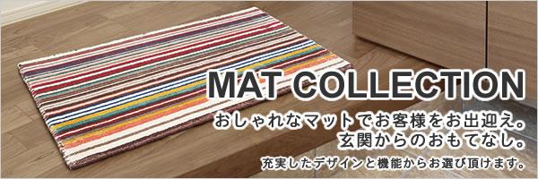 玄関マット MOM601 スクエアー【おしゃれ】