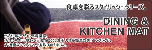 キッチンマット バスク(VASKE)【おしゃれ/洗える】