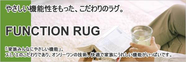 ラグマット レシェ(LECHER)【おしゃれ/通年】