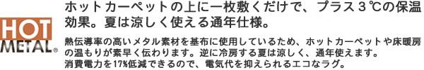 スミノエのラグマット レシェ(LECHER)【おしゃれ/通年】のホットメタル機能説明画像