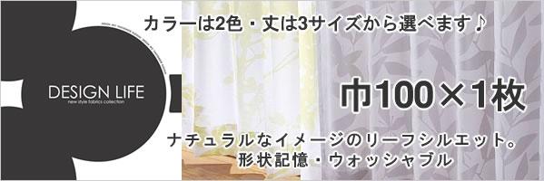 既製カーテン カットリーフ 各色/各サイズ 1枚入【北欧インテリア】