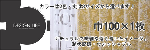 既製カーテン エダ 各色/各サイズ 1枚入【北欧インテリア】