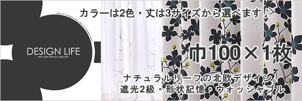 遮光カーテン エゴ 各色/各サイズ 1枚入【北欧インテリア】
