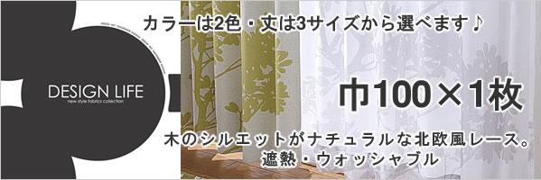 レースカーテン ツリーボイル 各色/各サイズ 1枚入【北欧インテリア】