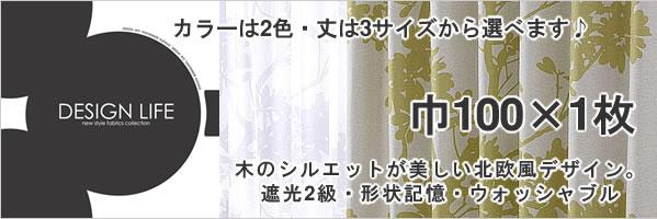 遮光カーテン ツリー 各色/各サイズ 1枚入【北欧インテリア】