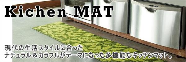 キッチンマット KCP-102【おしゃれ/インテリア】