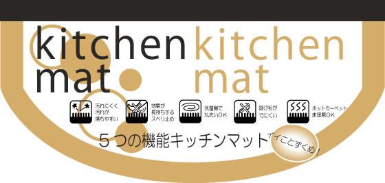 北欧風デザインのスミノエ キッチンマット ソリッディーの機能説明画像1
