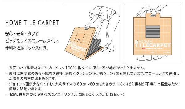 激安のスミノエ タイルカーペット FAT-60【パネルカーペット】のパッケージ画像