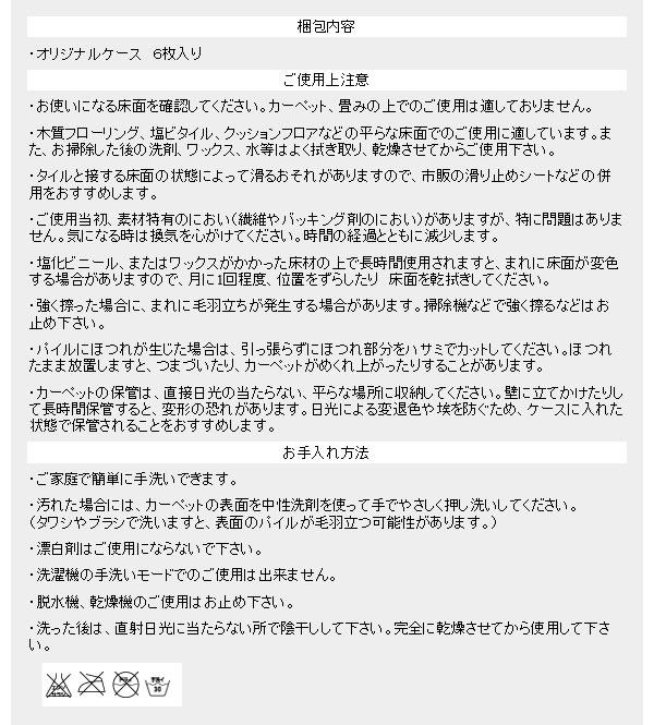 激安のスミノエ タイルカーペット FAT-60【パネルカーペット】のお手入れ方法