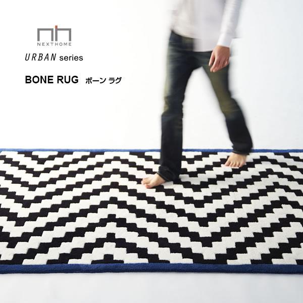スミノエのラグマット ボーン(BONE)【おしゃれ/北欧デザイン】の使用画像