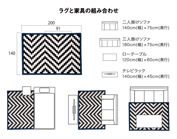 スミノエのラグマット ボーン(BONE)【おしゃれ/北欧デザイン】と家具の組み合わせ提案画像