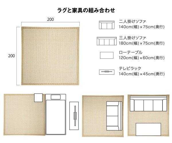 スミノエのラグマット クロス(CLOTH)【おしゃれ/北欧デザイン】と家具の組み合わせ提案画像