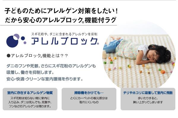 スミノエのラグマット クロス(CLOTH)【おしゃれ/北欧デザイン】のアレルブロック機能説明画像