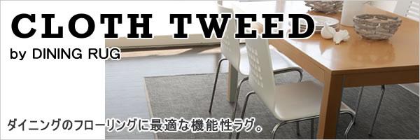 ダイニングラグマット クロスツイード(CLOTH TWEED)各色/各サイズ【北欧インテリア】