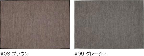 北欧風のスミノエ ダイニングラグマット クロスツイード(CLOTH TWEED)ブラウンとグレージュの全体画像