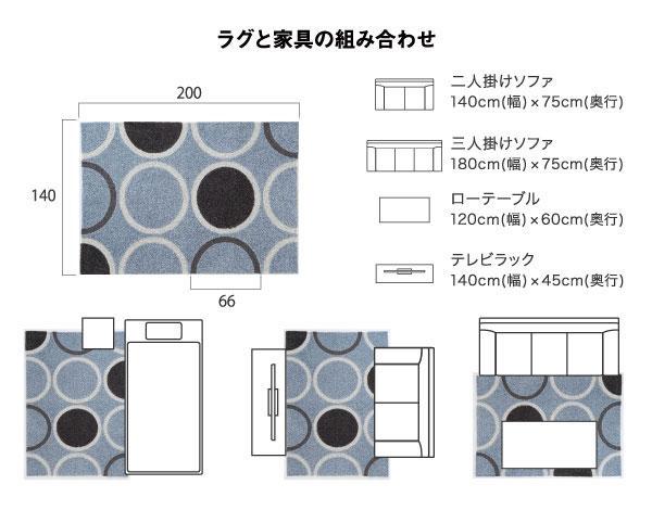 スミノエのラグマット ジオメトリー(GEOMETRY)【おしゃれ/北欧デザイン】と家具の組み合わせ提案画像
